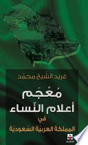 معجم اعلام النساء في المملكة العربية السعودية