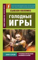 Pdf Голодные игры / The Hunger Games Telecharger