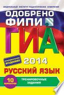 ГИА 2014. Русский язык. Тренировочные задания. 9 класс