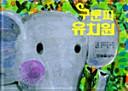 구룬파 유치원(그림책은 내 친구)