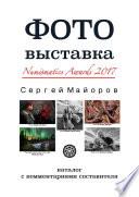 Фотовыставка Numismatics Awards 2017. Каталог с комментариями составителя
