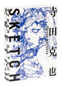 Terada Katsuya Sketch