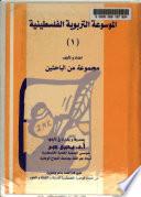 الموسوعة التربوية الفلسطينية