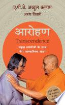 Arohan: Pramukh Swamiji Ke Saath Mera Adyatmik Safar