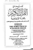 Interpretation of the Meanings of the Noble Qur'an in the English Language