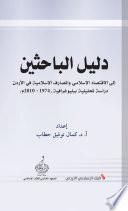 دليل الباحثين الى الاقتصاد الاسلامى والمصارف الاسلامية فى الاردن