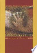 Homo sapiens. История болезни