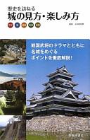 城の見方・楽しみ方―天守・櫓・曲輪・石垣・空堀 (歴史を訪ねる)