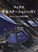 マックス宇宙ステーションへ行く