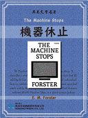 The Machine Stops (機器休止)