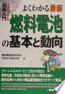 Cover image of よくわかる最新燃料電池の基本と動向