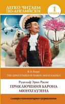 The Surprising Adventures of Baron Munchausen                                                                              1