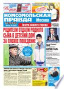 Комсомольская Правда. Москва 10-д