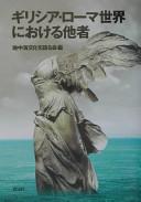 Cover image of ギリシア・ローマ世界における他者