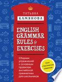 English Grammar Rules & Exercises / Сборник упражнений к основным правилам английской грамматики для школьников