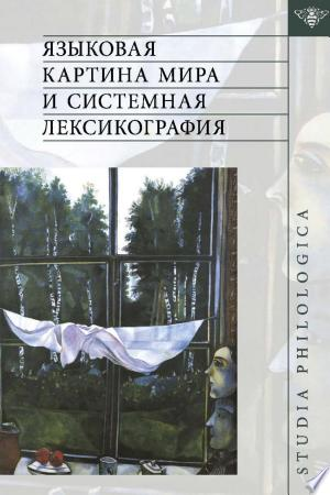 Download Языковая картина мира и системная лексикография Free Books - Reading Books Online For Free