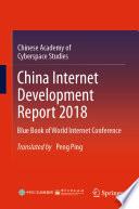 China Internet Development Report Book PDF