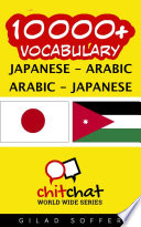 10000+ Japanese - Arabic Arabic - Japanese Vocabulary