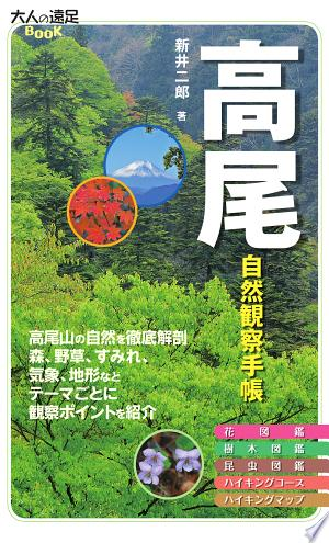 Free Download 高尾自然観察手帳 PDF - Writers Club