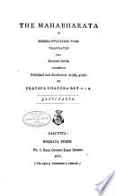 The Mahabharata of Krishna Dwaipayana Vyasa    anti parva Book PDF