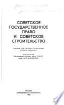 Советское государственное право и советское строительство