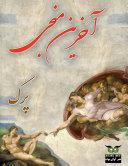 Akharin Monji آخرین منجی