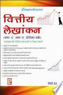 Comprehensive Financial Accounting XII (hindi Medium)