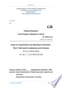 GB 30000.9-2013: Translated English of Chinese Standard. GB30000.9-2013