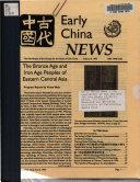 Early China News