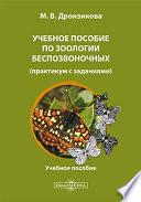 Учебное пособие по зоологии беспозвоночных (практикум с заданиями)