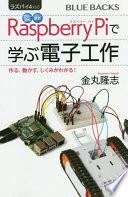 カラー図解最新 Raspberry Piで学ぶ電子工作