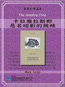 The Jumping Frog (卡拉維拉斯郡惡名昭彰的跳蛙)