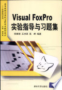Visual FoxPro实验指导与习题集(高等院校计算机应用技术规划教材)