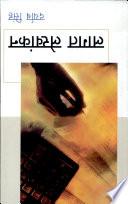Lagat Lekhankan Book PDF