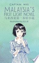 Malaysia   s First Light Novel