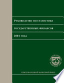 Government Finance Statistics Manual 2001
