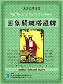The Pictorial Key To The Tarot (圖象關鍵塔羅牌) Pdf/ePub eBook