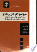 سوسيولوجيا الجنون السياسي والثقافي: مساهمة في نقد الحوار الديني بين الإسلام والمسيحية