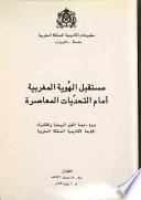 مستقبل الهوية المغربية أمام التحديات المعاصرة
