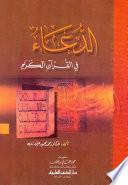 الدعاء في القرآن الكريم