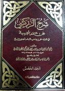 شرح الزركشي على مختصر الخرقي في الفقه على مذهب الإمام أحمد بن حنبل