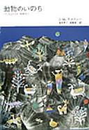 Cover image of 動物のいのち
