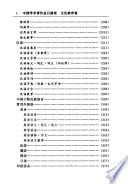 中国学术著作总目提要