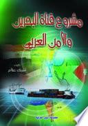 مشروع قناة البحرين