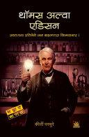 Thomas Alva Edison Pdf