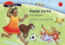 Books - Dipopi tsa ka | ISBN 9780195763768