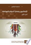 الإسلاميون وقضايا الدولة والمواطنة (الجزء الأول)