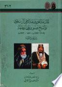 الملك عبد العزيز بن عبد الرحمن آل سعود والشيخ عيسى بن علي آل خليفة (1309-1352ه/1891-1932م)