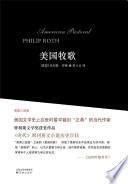 American Pastoral  Mandarin Edition  Book