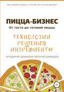 Пицца-бизнес. Технологии, решения, ингредиенты Pdf
